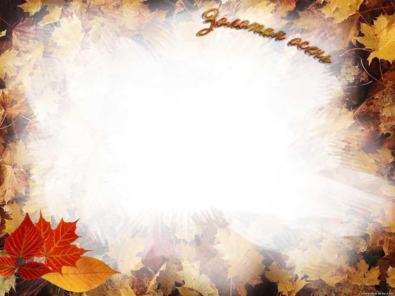 Фото рамочки осень 4